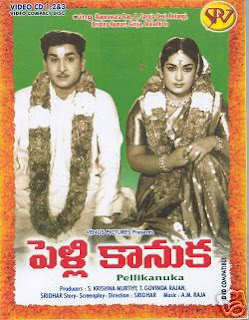 Pelli Kanuka Telugu Mp3 Songs Free  Download 1959