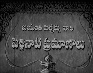 Pellinati Pramanalu Telugu Mp3 Songs Free  Download 1959