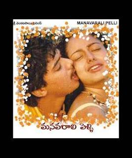 Manavarali Pelli 1993