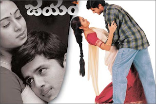Jayam Telugu Mp3 Songs Free  Download  2003
