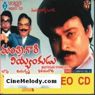 Mantri Gari Viyyankudu Telugu Mp3 Songs Free  Download -1983