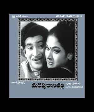 Click Here To Download Marapurani Talli MP3 Songs Free Download