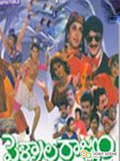 Click Here To Download Pellala Rajyam MP3 Songs Free Download