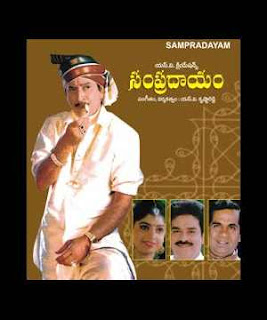 Sampradayam Telugu Mp3 Songs Free  Download 1996