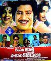 Gadasari Atta Sogasari Kodal Telugu Mp3 Songs Free  Download 1981