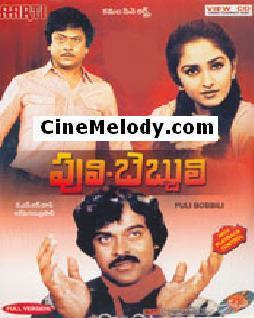 Puli Bebbuli Telugu Mp3 Songs Free  Download -1983