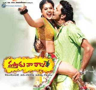 Vasthadu Naa Raju Telugu Mp3 Songs Free  Download -2010