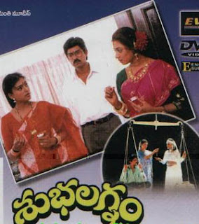 Subhalagnam Telugu Mp3 Songs Free  Download 1994