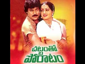 Chattamtho Poratam Telugu Mp3 Songs Free  Download -1985