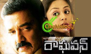 Raghavan Telugu Mp3 Songs Free  Download  2007