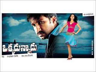 Okkadunnadu Telugu Mp3 Songs Free  Download  2006