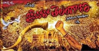 Jai Bholo Telangana Telugu Mp3 Songs Free  Download -2011