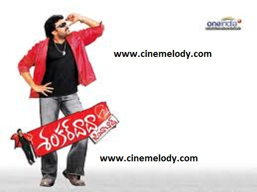 Shankar Dada Zindabad Telugu Mp3 Songs Free  Download -2007