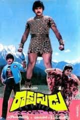 Rakshasudu Telugu Mp3 Songs Free  Download -1986