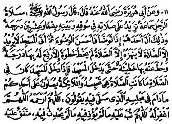 RIADHUS SOLIHIN (1) : Niat Ikhlas – Hadith 11