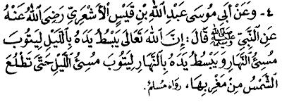 RIADHUS SHALIHIN (1) : Taubat – Hadith 4