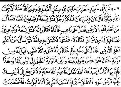RIADHUS SHALIHIN (1) : Taubat – Hadith 8