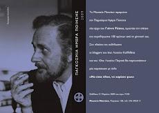 Παγκόσμια Ημέρα Ποίησης 2009 - Μουσείο Μπενάκη - 100 χρόνια Γιάννης Ρίτσος