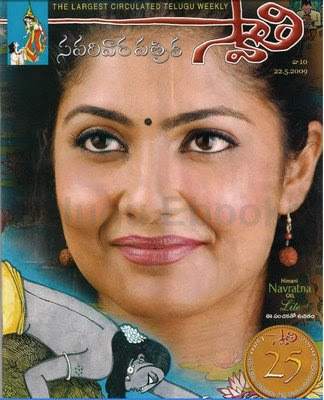 telugu magazine swathi_kamalini mukharjee cover page, sex education special.