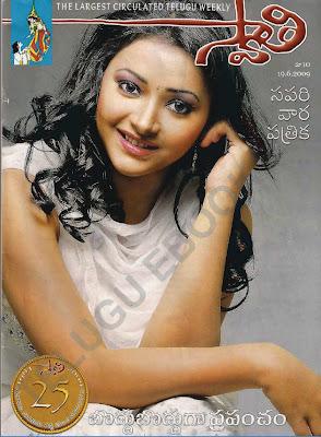 swathi magazine swetha prasad