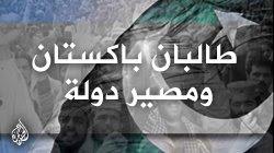 هل هي حرب على مايسمّى الإرهاب!!!!! أم هي توسيع نفوذ وأطماع ولو على حساب الشعوب؟!