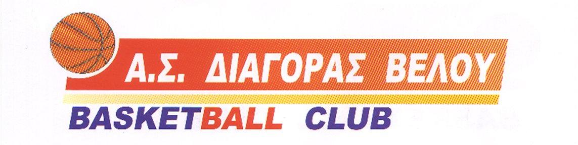 """Α. Σ. Βέλου """"Ο ΔΙΑΓΟΡΑΣ"""" Basketball Club"""