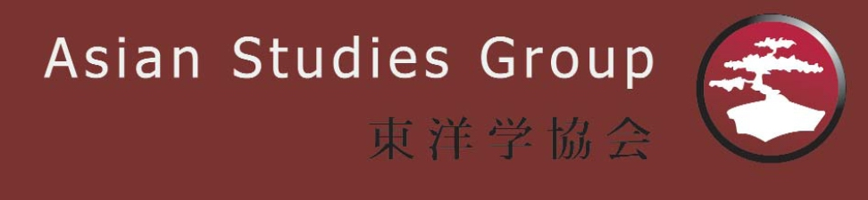 Asian Studies Group 東洋学協会
