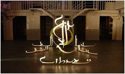 Arabic Calligraphy 3D Light Graffiti