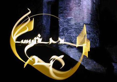 Exotic Arabic Calligraphy 3D Light Graffiti