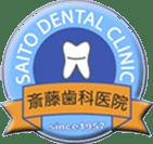 江東区亀戸 斉藤歯科医院