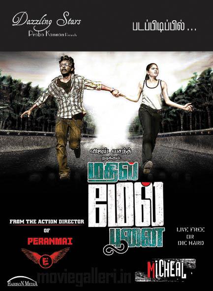 Mathil Mel Poonai Movie Posters
