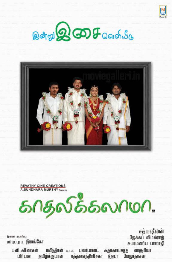 http://1.bp.blogspot.com/_kLvzpyZm7zM/TBA2IMQCCrI/AAAAAAAAPCU/NBf-0wAcoEY/s1600/Kaadhalikkalama-Moive-Posters.jpg