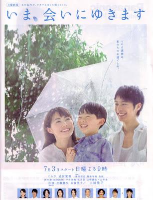 http://1.bp.blogspot.com/_kPKA3qdIC4A/RxdtwknxIoI/AAAAAAAABj4/dzbtKmouDR0/s400/Ima+Ai+ni+Yukimasu.jpg