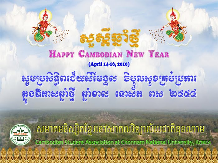 essay about khmer new year