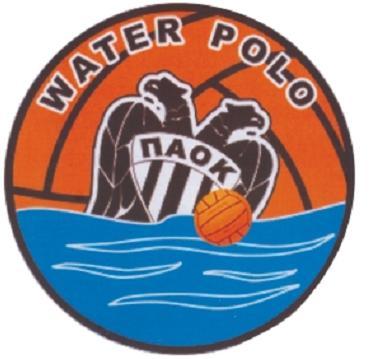 Water Polo Π.Α.Ο.Κ.  Θεσσαλονίκης