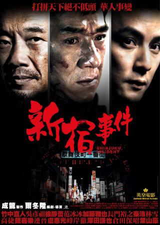 [Shinjuku.Incident.2009.DVDRip.XviD-BiEN.jpg]