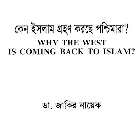 Why the west is coming back to islam By Dr. Zakir Naik