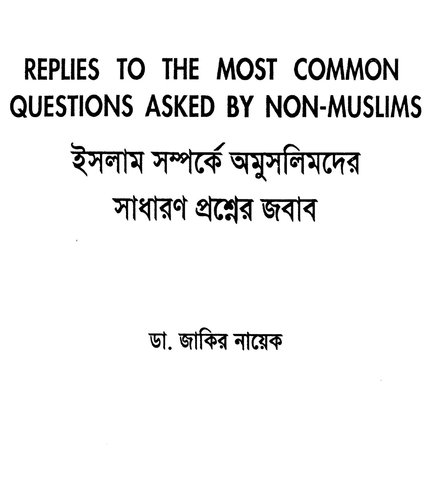 Replies to the most common questions asked by the non Muslims