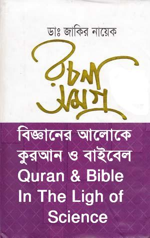 Quran and Bible: In the light of Science By Dr. Zakir Naik