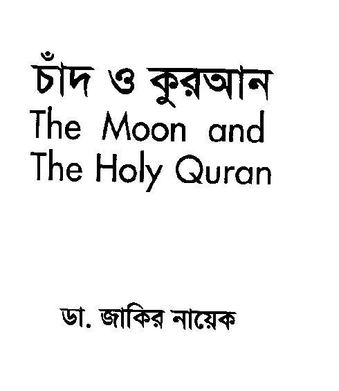 The Moon and The Holy Quran