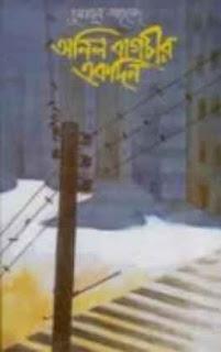 Download Anil Bagchir Ekdin by Humayun Ahmed