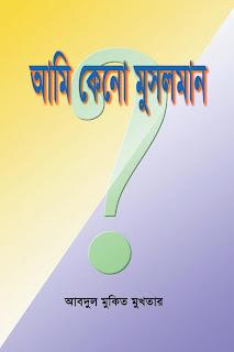 Ami Keno Musolman by Abdul Mukit Muktar