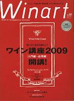 Winart (ワイナート) 2009年 05月号「ワイン講座2009開講!」
