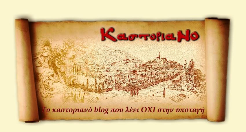 KastoriaNO