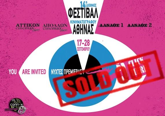 Athens International Film Festival 2008, Invitations