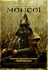 Mongol, Poster