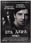 Duress, Greek Poster