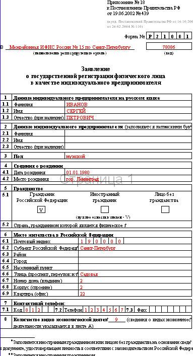 регистрации ип бланки 21001