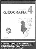 """""""Αλβανική περιοχή"""" η βόρεια Αιτωλοακαρνανία στο νέο βιβλίο """"Γεωγραφία της Αλβανίας"""""""