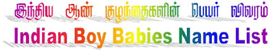 Tamil hindu boy babies name with meanings